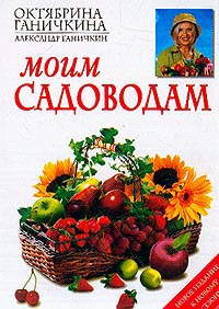 Моим садоводам   Ганичкина Октябрина Алексеевна, Ганичкин Александр Владимирович  #1