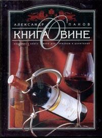 Книга о вине. Подробная книга о вине для гурманов и ценителей  #1