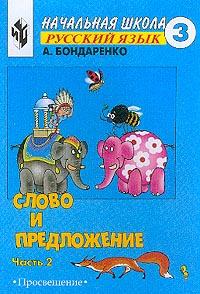 Слово и предложение: Учебник-тетрадь по русскому языку: В 2 ч.: Ч. 2  #1
