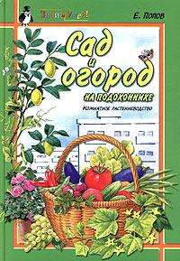 Сад и огород на подоконнике #1