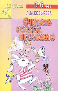 Считать совсем несложно. Для детей 5-6 лет   Козырева Лариса Михайловна  #1