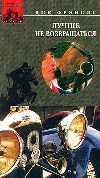 Лучше не возвращаться: Детективный роман (пер. с англ. Корнеева В.)  #1