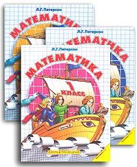 Математика. 1 класс (комплект из 3 частей) #1