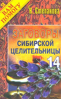 Заговоры сибирской целительницы. Выпуск 14 #1