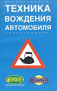 Техника вождения автомобиля #1
