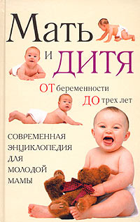 Мать и дитя. От беременности до трех лет, или Мы ждем ребенка  #1