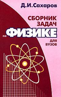 Сборник задач по физике для вузов #1