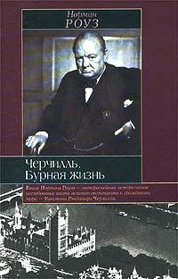 Черчилль. Бурная жизнь #1