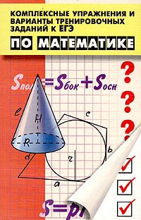 Комплексные упражнения и варианты тренировочных заданий к ЕГЭ по математике  #1