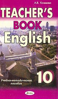 Книга для учителя к учебному пособию Английский язык, 10 класс А.А. Вейзе, А.В. Конышевой - Teacher` #1