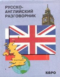 Русско-английский разговорник #1