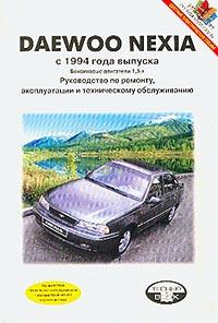 Авто Daewoo Nexia с 1994 г.; Двигатели: Б: 1.5: Руководство по ремонту, эксплуатации, техническому о #1