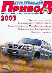 Полный привод: 2003 г.: Внедорожники, тюнинг, оборудование  #1