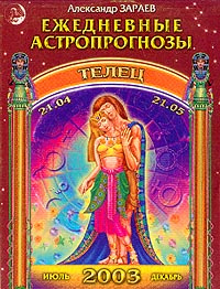Ежедневные астропрогнозы на 2 полугодие 2003 г.: Телец// Овен  #1