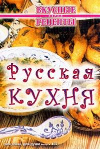 Русская кухня #1