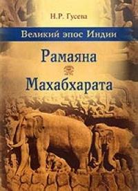 Великий эпос Индии: Рамаяна; Махабхарата #1
