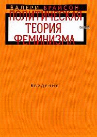 Политическая теория феминизма: Введение (пер. с англ. Липовской О., Липовской Т.)  #1