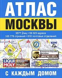 Атлас Москвы с каждым домом #1