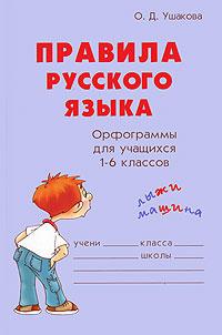 Правила русского языка. Орфограммы для учащихся 1-6 классов  #1