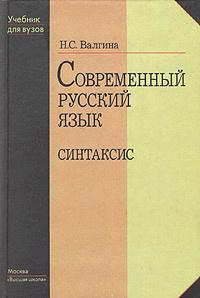 Современный русский язык. Синтаксис #1