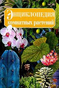 Энциклопедия комнатных растений #1