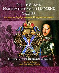 Российские императорские и царские ордена в собрании Государственного Исторического музея  #1