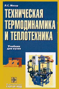 Техническая термодинамика и теплотехника #1