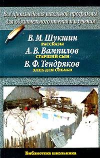 В. М. Шукшин. Рассказы. А. В. Вампилов. Старший сын. В. Ф. Тендряков. Хлеб для собаки  #1
