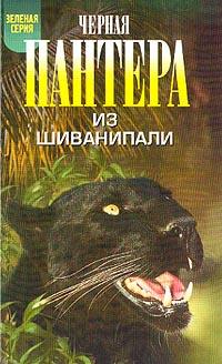 Черная пантера из Шиванипали/ Дикие животные Индии | Джи Э. П., Андерсон Кеннет  #1