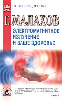 Электромагнитное излучение и ваше здоровье | Малахов Геннадий Петрович  #1