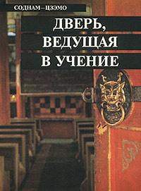 Дверь, ведущая в Учение | лама Данзан-Хайбзун Самаев, Соднам-Цзэмо  #1