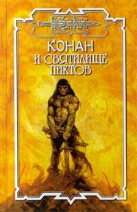 Конан и святилище пиктов   Баулина Наталья, Болтон Джей #1