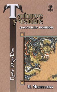 Путь Шоу-Дао. Комплект из 4 книг. Тайное учение даосских воинов. Книга 1 | Медведев Александр, Медведева #1