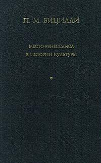 Место Ренессанса в истории культуры   Каганович Борис Соломонович, Бицилли Петр Михайлович  #1