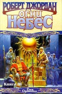 Огни небес. В трех книгах. Книга 3   Джордан Роберт #1