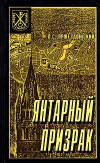 Янтарный призрак | Пржездомский Андрей Станиславович #1