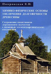 Химико-физические основы увеличения долговечности древесины. Сохранение памятников деревянного зодчества #1