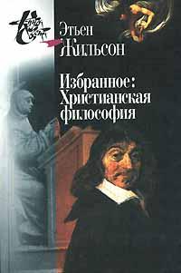 Этьен Жильсон. Избранное. Христианская философия #1