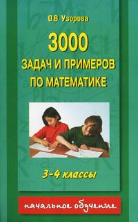 3000 задач и примеров по математике. 3-4 классы | Узорова Ольга Васильевна  #1