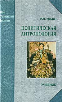 Политическая антропология | Крадин Николай Николаевич #1