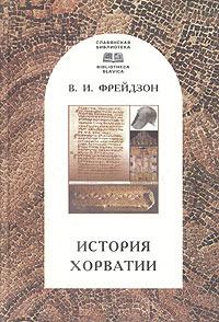 История Хорватии | Фрейдзон Владимир И. #1