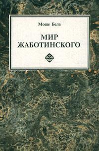 Мир Жаботинского | Моше Бела #1