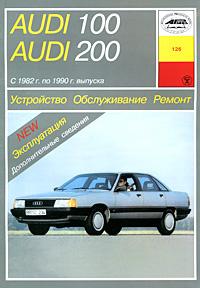 Устройство, обслуживание, ремонт и эксплуатация автомобилей Audi 100/200  #1