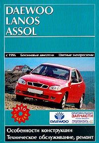 Daewoo Lanos, Assol: Седан и Хэтчбек с 1996 г.; Двигатели: Б: 1.3/ 1.5/ 1.6: Особенности конструкции, #1