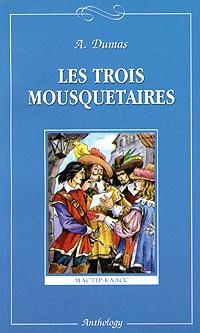 Les trois mousquetaires. Книга для чтения на французском языке для 9-11 классов средней школы | Дюма #1
