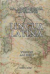 Lingua Latina   Мирошенкова Валентина Иосифовна, Федоров Николай Алексеевич  #1