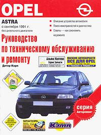 Руководство по техническому обслуживанию и ремонту. Opel Astra  #1