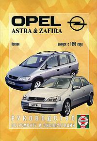 Руководство по ремонту и эксплуатации OPEL Astra / Zafira, бензин  #1
