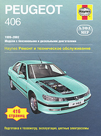 Peugeot 406 1999-2002. Ремонт и техническое обслуживание | Гилл Петер Т., Легг А. К.  #1
