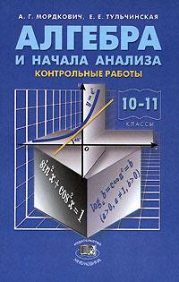 Алгебра и начала анализа. 10-11 классы. Контрольные работы  #1
